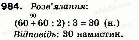 3-matematika-mv-bogdanovich-gp-lishenko-2014--mnozhennya-i-dilennya-v-mezhah-1000-984.jpg