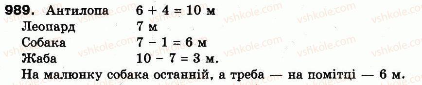 3-matematika-mv-bogdanovich-gp-lishenko-2014--mnozhennya-i-dilennya-v-mezhah-1000-989.jpg