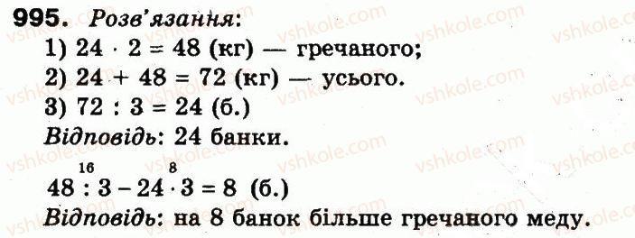 3-matematika-mv-bogdanovich-gp-lishenko-2014--mnozhennya-i-dilennya-v-mezhah-1000-995.jpg