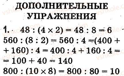 3-matematika-mv-bogdanovich-gp-lishenko-2014-na-rosijskij-movi--dopolnitelnye-uprazhneniya-1-rnd3706.jpg