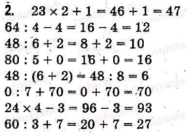 3-matematika-mv-bogdanovich-gp-lishenko-2014-na-rosijskij-movi--dopolnitelnye-uprazhneniya-2-rnd2628.jpg