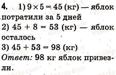 3-matematika-mv-bogdanovich-gp-lishenko-2014-na-rosijskij-movi--dopolnitelnye-uprazhneniya-4-rnd6491.jpg