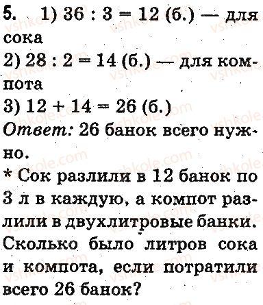 3-matematika-mv-bogdanovich-gp-lishenko-2014-na-rosijskij-movi--dopolnitelnye-uprazhneniya-5-rnd3440.jpg