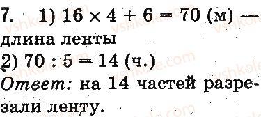 3-matematika-mv-bogdanovich-gp-lishenko-2014-na-rosijskij-movi--dopolnitelnye-uprazhneniya-7-rnd4121.jpg