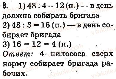 3-matematika-mv-bogdanovich-gp-lishenko-2014-na-rosijskij-movi--dopolnitelnye-uprazhneniya-8-rnd9885.jpg