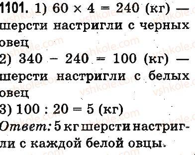 3-matematika-mv-bogdanovich-gp-lishenko-2014-na-rosijskij-movi--povtorenie-izuchennogo-za-god-oznakomlenie-s-pismennym-umnozheniem-i-deleniem-1101.jpg