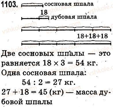 3-matematika-mv-bogdanovich-gp-lishenko-2014-na-rosijskij-movi--povtorenie-izuchennogo-za-god-oznakomlenie-s-pismennym-umnozheniem-i-deleniem-1103.jpg