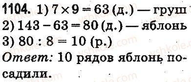 3-matematika-mv-bogdanovich-gp-lishenko-2014-na-rosijskij-movi--povtorenie-izuchennogo-za-god-oznakomlenie-s-pismennym-umnozheniem-i-deleniem-1104.jpg
