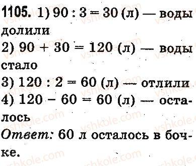 3-matematika-mv-bogdanovich-gp-lishenko-2014-na-rosijskij-movi--povtorenie-izuchennogo-za-god-oznakomlenie-s-pismennym-umnozheniem-i-deleniem-1105.jpg