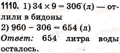 3-matematika-mv-bogdanovich-gp-lishenko-2014-na-rosijskij-movi--povtorenie-izuchennogo-za-god-oznakomlenie-s-pismennym-umnozheniem-i-deleniem-1110.jpg