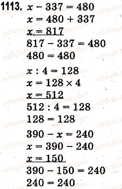 3-matematika-mv-bogdanovich-gp-lishenko-2014-na-rosijskij-movi--povtorenie-izuchennogo-za-god-oznakomlenie-s-pismennym-umnozheniem-i-deleniem-1113.jpg