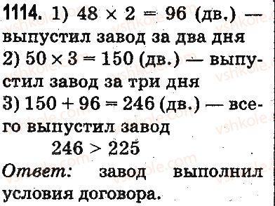 3-matematika-mv-bogdanovich-gp-lishenko-2014-na-rosijskij-movi--povtorenie-izuchennogo-za-god-oznakomlenie-s-pismennym-umnozheniem-i-deleniem-1114.jpg