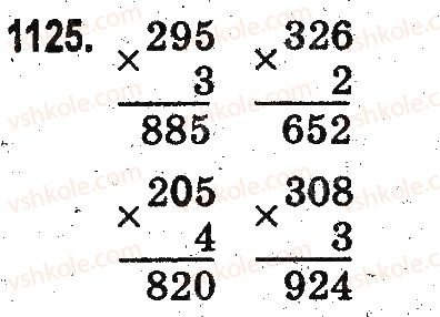 3-matematika-mv-bogdanovich-gp-lishenko-2014-na-rosijskij-movi--povtorenie-izuchennogo-za-god-oznakomlenie-s-pismennym-umnozheniem-i-deleniem-1125.jpg