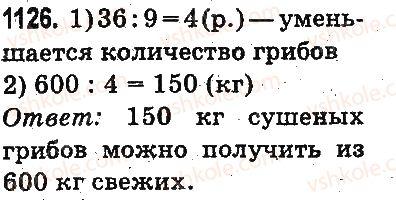 3-matematika-mv-bogdanovich-gp-lishenko-2014-na-rosijskij-movi--povtorenie-izuchennogo-za-god-oznakomlenie-s-pismennym-umnozheniem-i-deleniem-1126.jpg