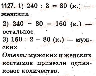 3-matematika-mv-bogdanovich-gp-lishenko-2014-na-rosijskij-movi--povtorenie-izuchennogo-za-god-oznakomlenie-s-pismennym-umnozheniem-i-deleniem-1127.jpg