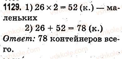 3-matematika-mv-bogdanovich-gp-lishenko-2014-na-rosijskij-movi--povtorenie-izuchennogo-za-god-oznakomlenie-s-pismennym-umnozheniem-i-deleniem-1129.jpg