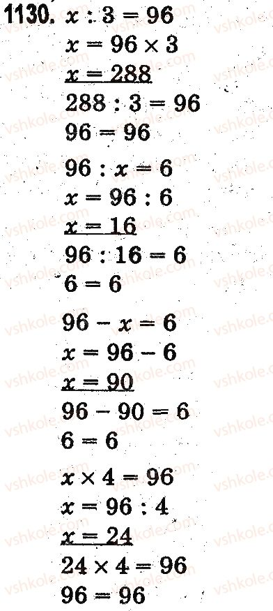 3-matematika-mv-bogdanovich-gp-lishenko-2014-na-rosijskij-movi--povtorenie-izuchennogo-za-god-oznakomlenie-s-pismennym-umnozheniem-i-deleniem-1130.jpg