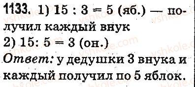 3-matematika-mv-bogdanovich-gp-lishenko-2014-na-rosijskij-movi--povtorenie-izuchennogo-za-god-oznakomlenie-s-pismennym-umnozheniem-i-deleniem-1133.jpg