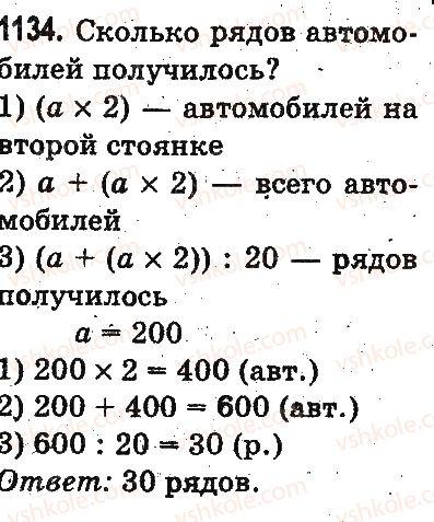 3-matematika-mv-bogdanovich-gp-lishenko-2014-na-rosijskij-movi--povtorenie-izuchennogo-za-god-oznakomlenie-s-pismennym-umnozheniem-i-deleniem-1134.jpg