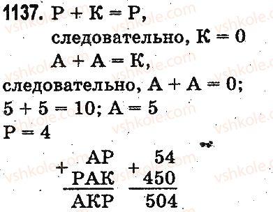 3-matematika-mv-bogdanovich-gp-lishenko-2014-na-rosijskij-movi--povtorenie-izuchennogo-za-god-oznakomlenie-s-pismennym-umnozheniem-i-deleniem-1137.jpg