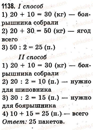 3-matematika-mv-bogdanovich-gp-lishenko-2014-na-rosijskij-movi--povtorenie-izuchennogo-za-god-oznakomlenie-s-pismennym-umnozheniem-i-deleniem-1138.jpg