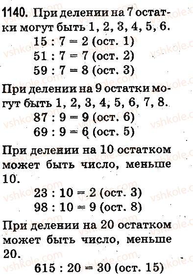 3-matematika-mv-bogdanovich-gp-lishenko-2014-na-rosijskij-movi--povtorenie-izuchennogo-za-god-oznakomlenie-s-pismennym-umnozheniem-i-deleniem-1140.jpg