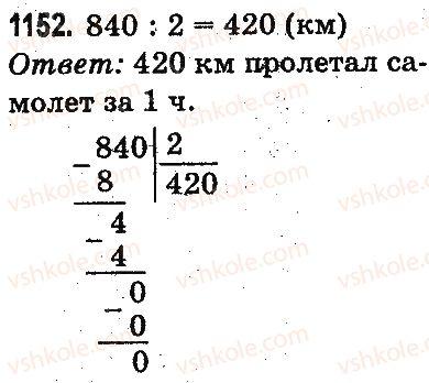 3-matematika-mv-bogdanovich-gp-lishenko-2014-na-rosijskij-movi--povtorenie-izuchennogo-za-god-oznakomlenie-s-pismennym-umnozheniem-i-deleniem-1152.jpg