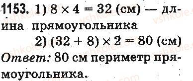 3-matematika-mv-bogdanovich-gp-lishenko-2014-na-rosijskij-movi--povtorenie-izuchennogo-za-god-oznakomlenie-s-pismennym-umnozheniem-i-deleniem-1153.jpg