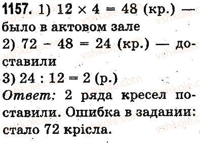 3-matematika-mv-bogdanovich-gp-lishenko-2014-na-rosijskij-movi--povtorenie-izuchennogo-za-god-oznakomlenie-s-pismennym-umnozheniem-i-deleniem-1157.jpg