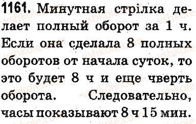 3-matematika-mv-bogdanovich-gp-lishenko-2014-na-rosijskij-movi--povtorenie-izuchennogo-za-god-oznakomlenie-s-pismennym-umnozheniem-i-deleniem-1161.jpg