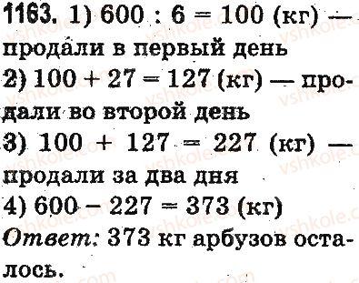 3-matematika-mv-bogdanovich-gp-lishenko-2014-na-rosijskij-movi--povtorenie-izuchennogo-za-god-oznakomlenie-s-pismennym-umnozheniem-i-deleniem-1163.jpg