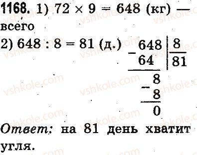 3-matematika-mv-bogdanovich-gp-lishenko-2014-na-rosijskij-movi--povtorenie-izuchennogo-za-god-oznakomlenie-s-pismennym-umnozheniem-i-deleniem-1168.jpg