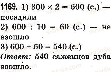 3-matematika-mv-bogdanovich-gp-lishenko-2014-na-rosijskij-movi--povtorenie-izuchennogo-za-god-oznakomlenie-s-pismennym-umnozheniem-i-deleniem-1169.jpg