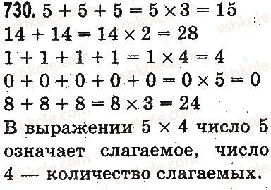 3-matematika-mv-bogdanovich-gp-lishenko-2014-na-rosijskij-movi--umnozhenie-i-delenie-v-predelah-1000-ustnoe-umnozhenie-i-delenie-730.jpg