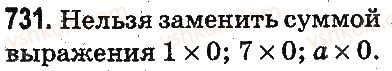 3-matematika-mv-bogdanovich-gp-lishenko-2014-na-rosijskij-movi--umnozhenie-i-delenie-v-predelah-1000-ustnoe-umnozhenie-i-delenie-731.jpg