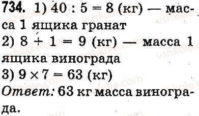 3-matematika-mv-bogdanovich-gp-lishenko-2014-na-rosijskij-movi--umnozhenie-i-delenie-v-predelah-1000-ustnoe-umnozhenie-i-delenie-734.jpg