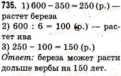 3-matematika-mv-bogdanovich-gp-lishenko-2014-na-rosijskij-movi--umnozhenie-i-delenie-v-predelah-1000-ustnoe-umnozhenie-i-delenie-735.jpg
