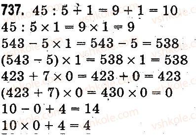 3-matematika-mv-bogdanovich-gp-lishenko-2014-na-rosijskij-movi--umnozhenie-i-delenie-v-predelah-1000-ustnoe-umnozhenie-i-delenie-737.jpg