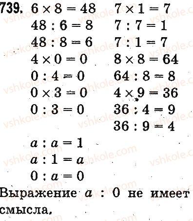 3-matematika-mv-bogdanovich-gp-lishenko-2014-na-rosijskij-movi--umnozhenie-i-delenie-v-predelah-1000-ustnoe-umnozhenie-i-delenie-739.jpg