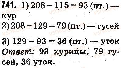 3-matematika-mv-bogdanovich-gp-lishenko-2014-na-rosijskij-movi--umnozhenie-i-delenie-v-predelah-1000-ustnoe-umnozhenie-i-delenie-741.jpg