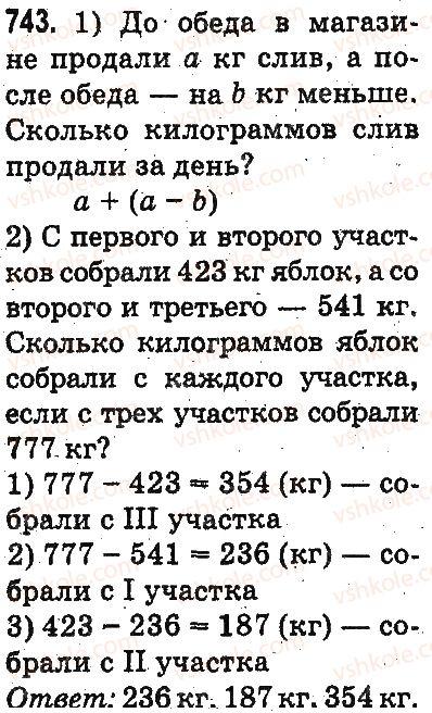 3-matematika-mv-bogdanovich-gp-lishenko-2014-na-rosijskij-movi--umnozhenie-i-delenie-v-predelah-1000-ustnoe-umnozhenie-i-delenie-743.jpg