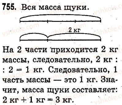 3-matematika-mv-bogdanovich-gp-lishenko-2014-na-rosijskij-movi--umnozhenie-i-delenie-v-predelah-1000-ustnoe-umnozhenie-i-delenie-745.jpg