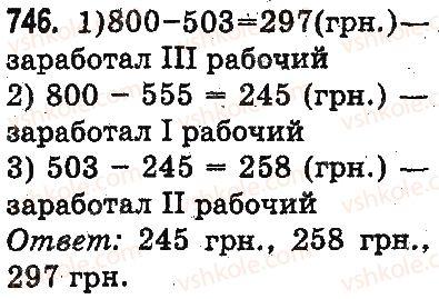 3-matematika-mv-bogdanovich-gp-lishenko-2014-na-rosijskij-movi--umnozhenie-i-delenie-v-predelah-1000-ustnoe-umnozhenie-i-delenie-746.jpg