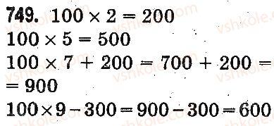 3-matematika-mv-bogdanovich-gp-lishenko-2014-na-rosijskij-movi--umnozhenie-i-delenie-v-predelah-1000-ustnoe-umnozhenie-i-delenie-749.jpg