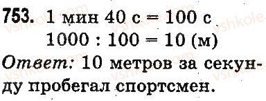 3-matematika-mv-bogdanovich-gp-lishenko-2014-na-rosijskij-movi--umnozhenie-i-delenie-v-predelah-1000-ustnoe-umnozhenie-i-delenie-753.jpg