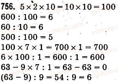3-matematika-mv-bogdanovich-gp-lishenko-2014-na-rosijskij-movi--umnozhenie-i-delenie-v-predelah-1000-ustnoe-umnozhenie-i-delenie-756.jpg