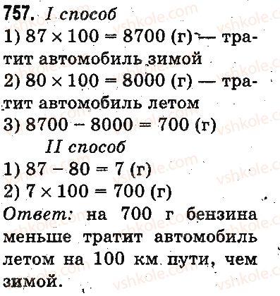 3-matematika-mv-bogdanovich-gp-lishenko-2014-na-rosijskij-movi--umnozhenie-i-delenie-v-predelah-1000-ustnoe-umnozhenie-i-delenie-757.jpg