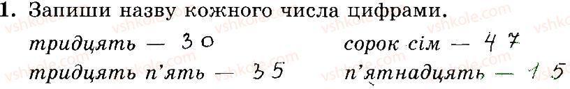 3-matematika-mv-bogdanovich-gp-lishenko-2014-robochij-zoshit--1-256-1-22-1.jpg