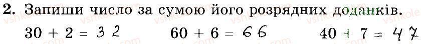 3-matematika-mv-bogdanovich-gp-lishenko-2014-robochij-zoshit--1-256-1-22-2.jpg