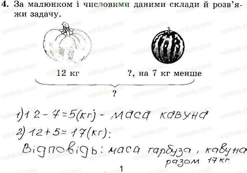 3-matematika-mv-bogdanovich-gp-lishenko-2014-robochij-zoshit--1-256-1-22-4.jpg